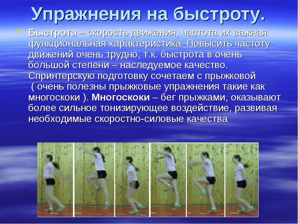 Упражнения на быстроту. Быстрота – скорость движения, частота их важная функц...