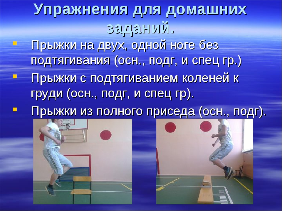 Упражнения для домашних заданий. Прыжки на двух, одной ноге без подтягивания...