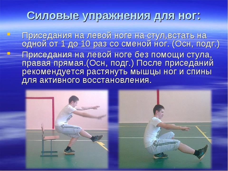 Силовые упражнения для ног: Приседания на левой ноге на стул,встать на одной...