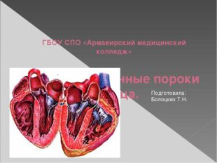ГБОУ СПО «Армавирский медицинский колледж» Тема: Врожденные пороки сердца. П