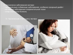 9. Хронически заболевания матери: - гормональные и обменные заболевания, особ