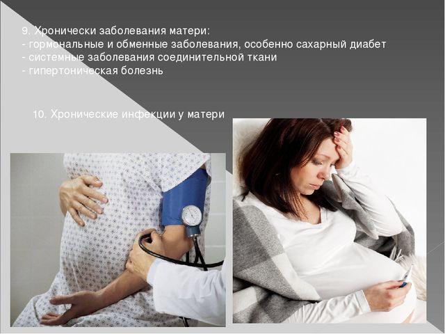9. Хронически заболевания матери: - гормональные и обменные заболевания, особ...