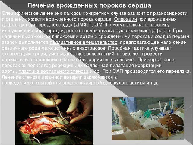 Лечение врожденных пороков сердца Специфическое лечение в каждом конкретном с...
