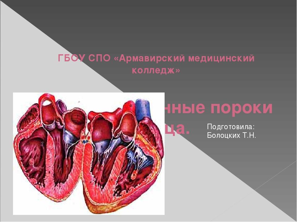 ГБОУ СПО «Армавирский медицинский колледж» Тема: Врожденные пороки сердца. П...
