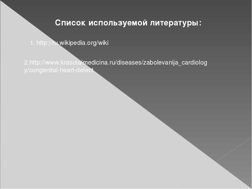 Список используемой литературы: 1. http://ru.wikipedia.org/wiki 2.http://www....
