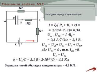 ξ a b R1 R2 R3 c ветвь, в которую включен конденсатор, не учитывают, и схему