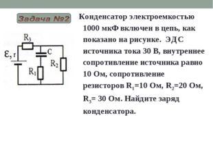Конденсатор электроемкостью 1000 мкФ включен в цепь, как показано на рисунке.