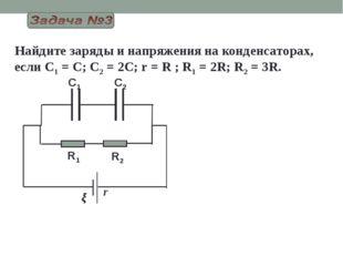 r Найдите заряды и напряжения на конденсаторах, если C1 = C; C2 = 2C; r = R ;