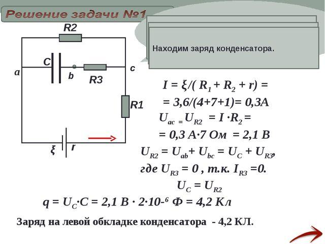 ξ a b R1 R2 R3 c ветвь, в которую включен конденсатор, не учитывают, и схему...