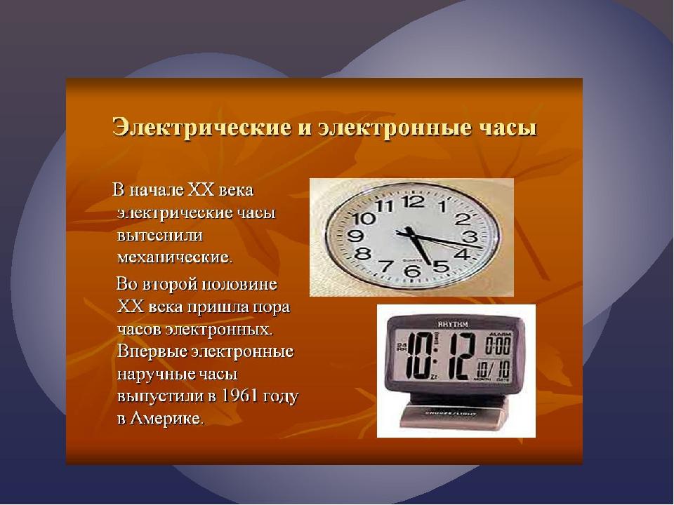 сообщение на тему часы с картинками предки легко отличали