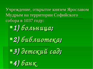 Учреждение, открытое князем Ярославом Мудрым на территории Софийского собора