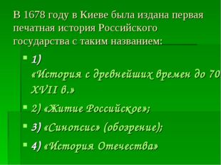 В 1678 году в Киеве была издана первая печатная история Российского государст