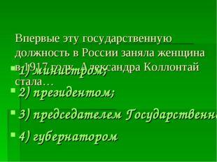 Впервые эту государственную должность в России заняла женщина в 1917 году. Ал