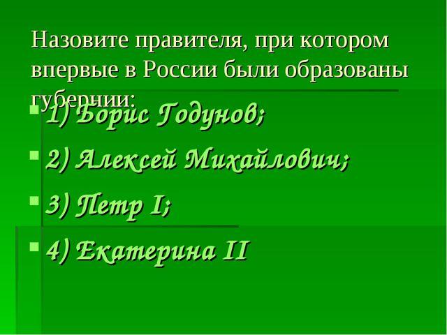Назовите правителя, при котором впервые в России были образованы губернии: 1)...