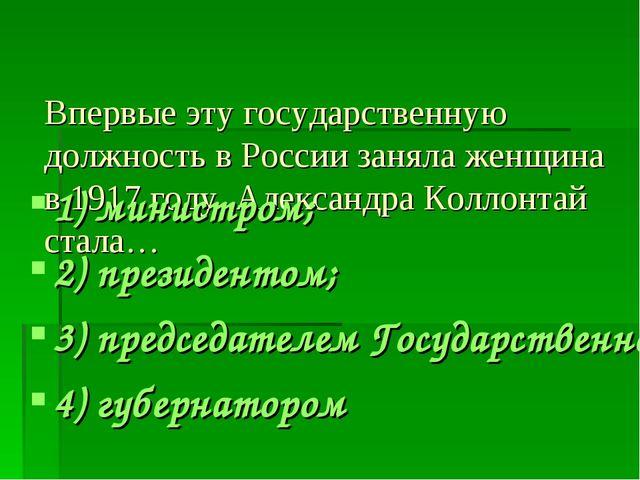 Впервые эту государственную должность в России заняла женщина в 1917 году. Ал...