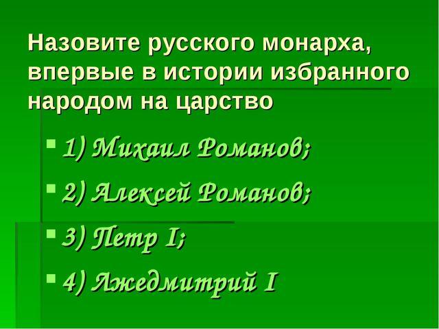 Назовите русского монарха, впервые в истории избранного народом на царство 1)...