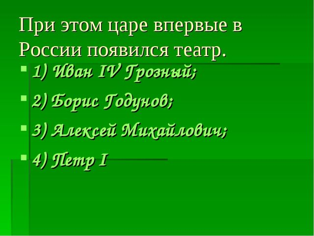 При этом царе впервые в России появился театр. 1) Иван IV Грозный; 2) Борис Г...