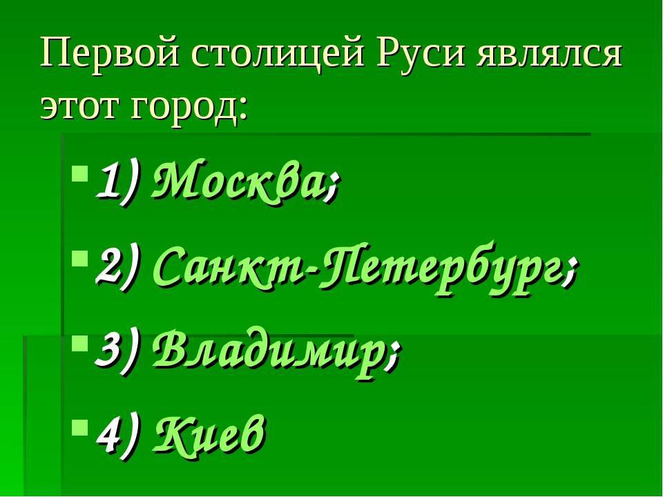 Первой столицей Руси являлся этот город: 1) Москва; 2) Санкт-Петербург; 3) Вл...