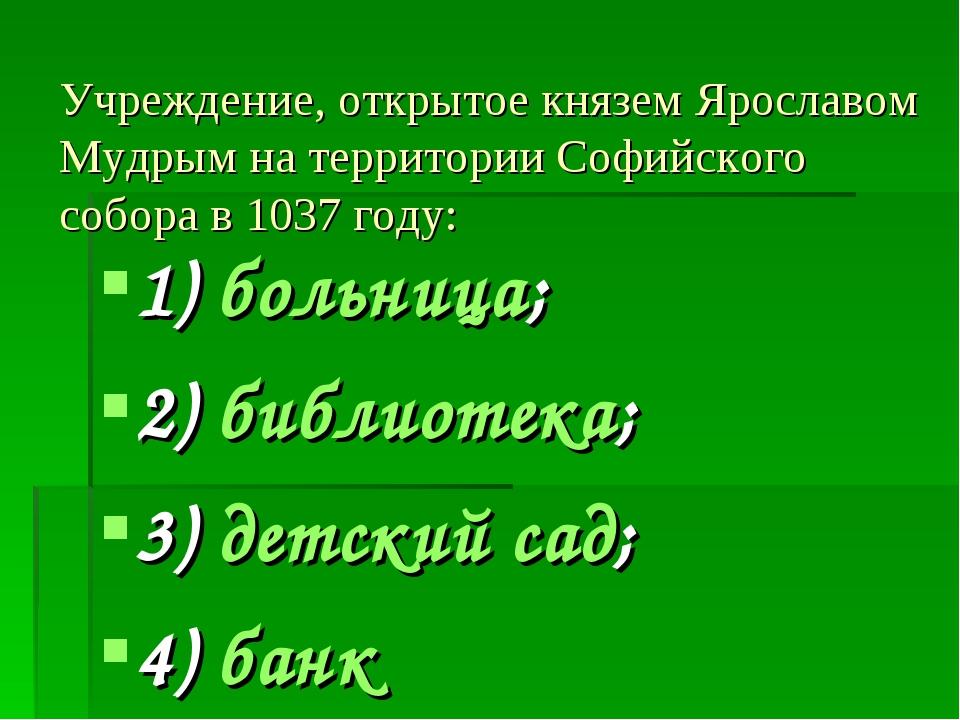 Учреждение, открытое князем Ярославом Мудрым на территории Софийского собора...