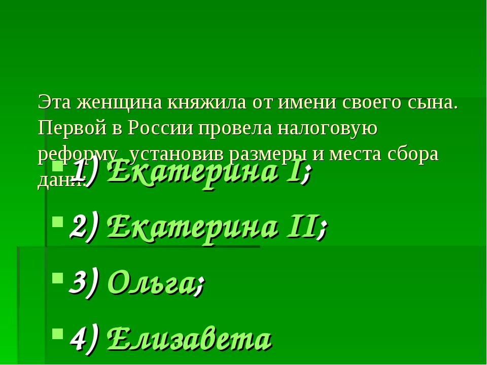 Эта женщина княжила от имени своего сына. Первой в России провела налоговую р...