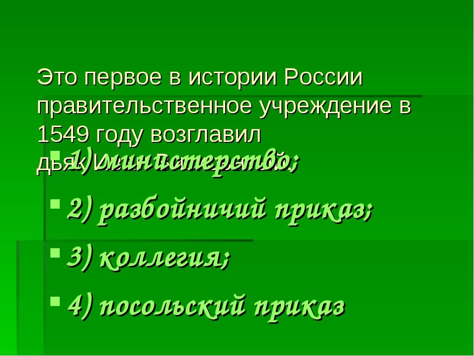 Это первое в истории России правительственное учреждение в 1549 году возглави...