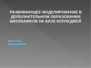 Юхин К.Ю., преподаватель ГБПОУ Колледж связи №54 г. им. П.М. Вострухина Москв