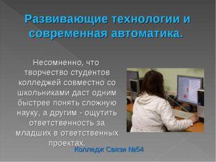 Развивающие технологии и современная автоматика. Колледж Связи №54 Несомненно