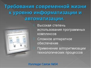 Высокая степень использования программных комплексов Сложное аппаратное обесп
