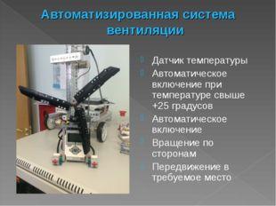 Автоматизированная система вентиляции Датчик температуры Автоматическое включ