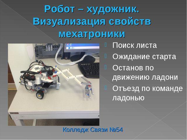 Робот – художник. Визуализация свойств мехатроники Колледж Связи №54 Поиск л...