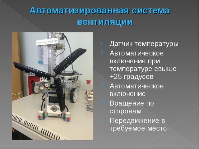 Автоматизированная система вентиляции Датчик температуры Автоматическое включ...