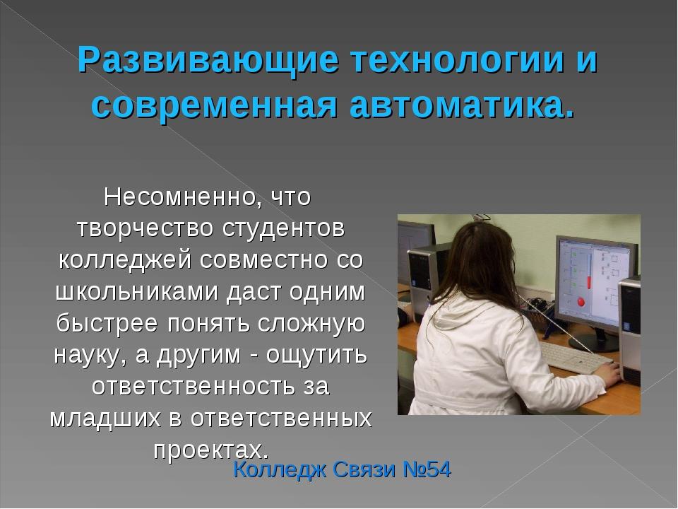 Развивающие технологии и современная автоматика. Колледж Связи №54 Несомненно...