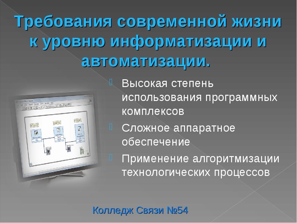 Высокая степень использования программных комплексов Сложное аппаратное обесп...