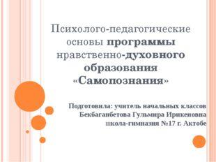 Психолого-педагогические основы программы нравственно-духовного образования «