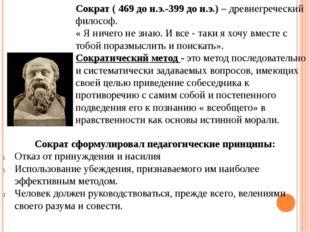 Сократ ( 469 до н.э.-399 до н.э.) – древнегреческий философ. « Я ничего не зн