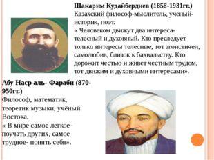 Шакарим Кудайбердиев (1858-1931гг.) Казахский философ-мыслитель, ученый- исто