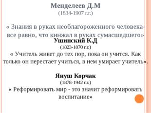 Менделеев Д.М (1834-1907 г.г.) « Знания в руках необлагороженного человека- в
