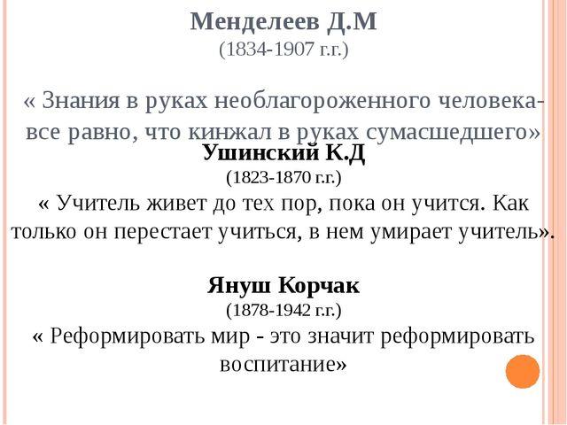Менделеев Д.М (1834-1907 г.г.) « Знания в руках необлагороженного человека- в...