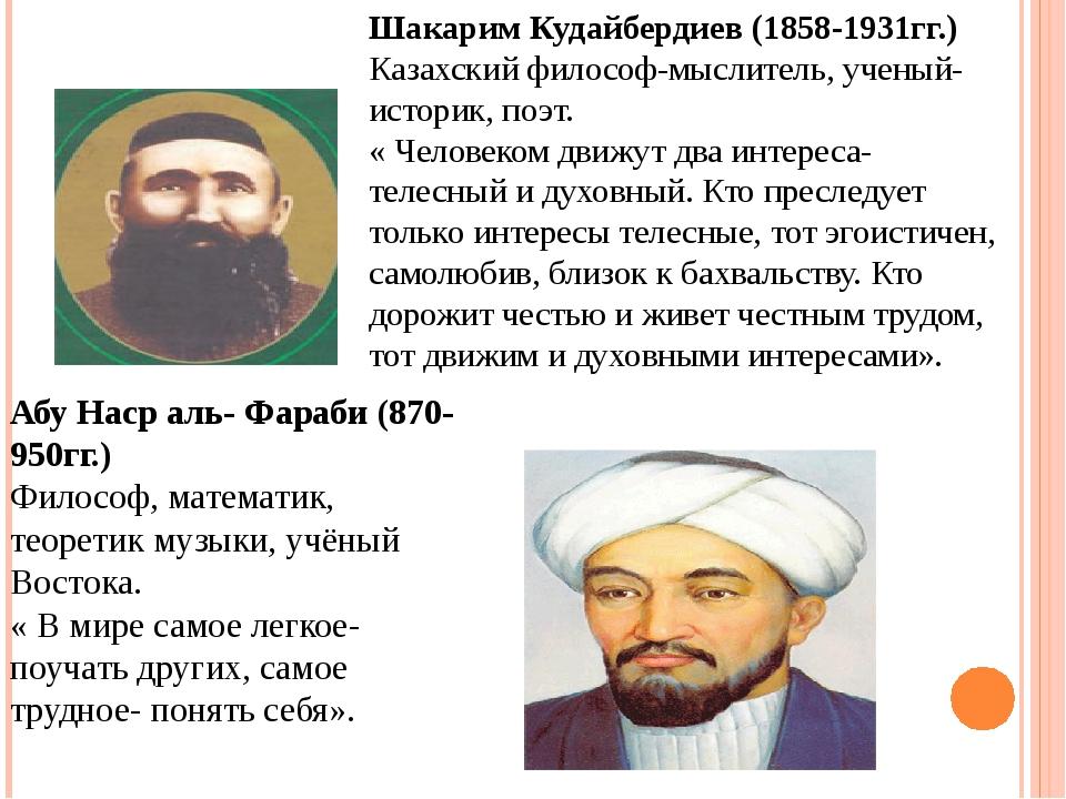Шакарим Кудайбердиев (1858-1931гг.) Казахский философ-мыслитель, ученый- исто...