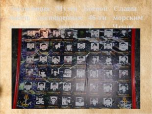 Экспозиция Музея Боевой Славы части, посвященная 46-ти морским пехотинцам, по