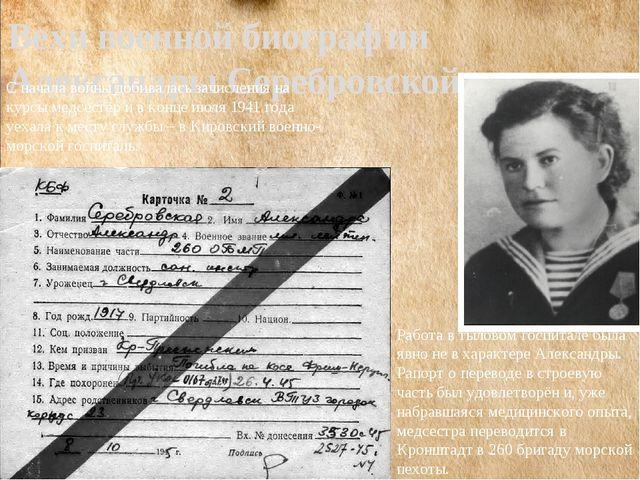 Вехи военной биографии Александры Серебровской С начала войны добивалась зачи...