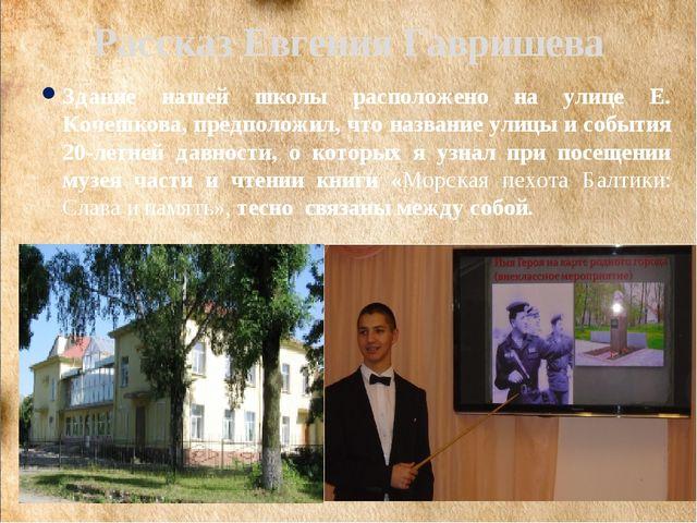 Здание нашей школы расположено на улице Е. Кочешкова, предположил, что назван...