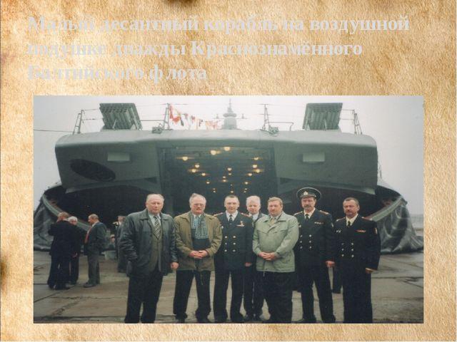 Малый десантный корабль на воздушной подушке дважды Краснознамённого Балтийск...