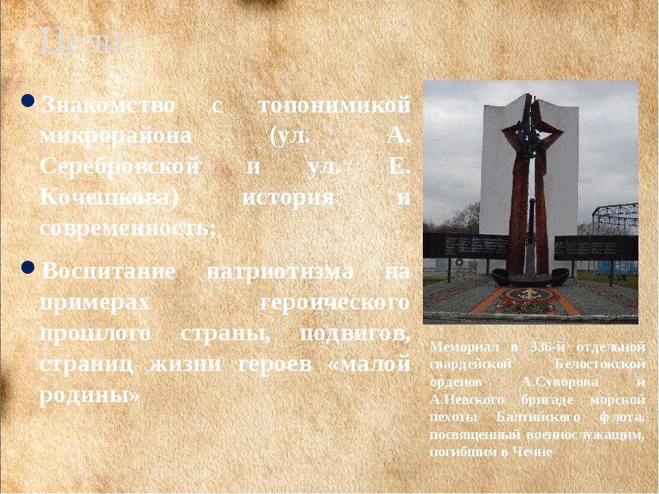 Знакомство с топонимикой микрорайона (ул. А. Серебровской и ул. Е. Кочешкова)...
