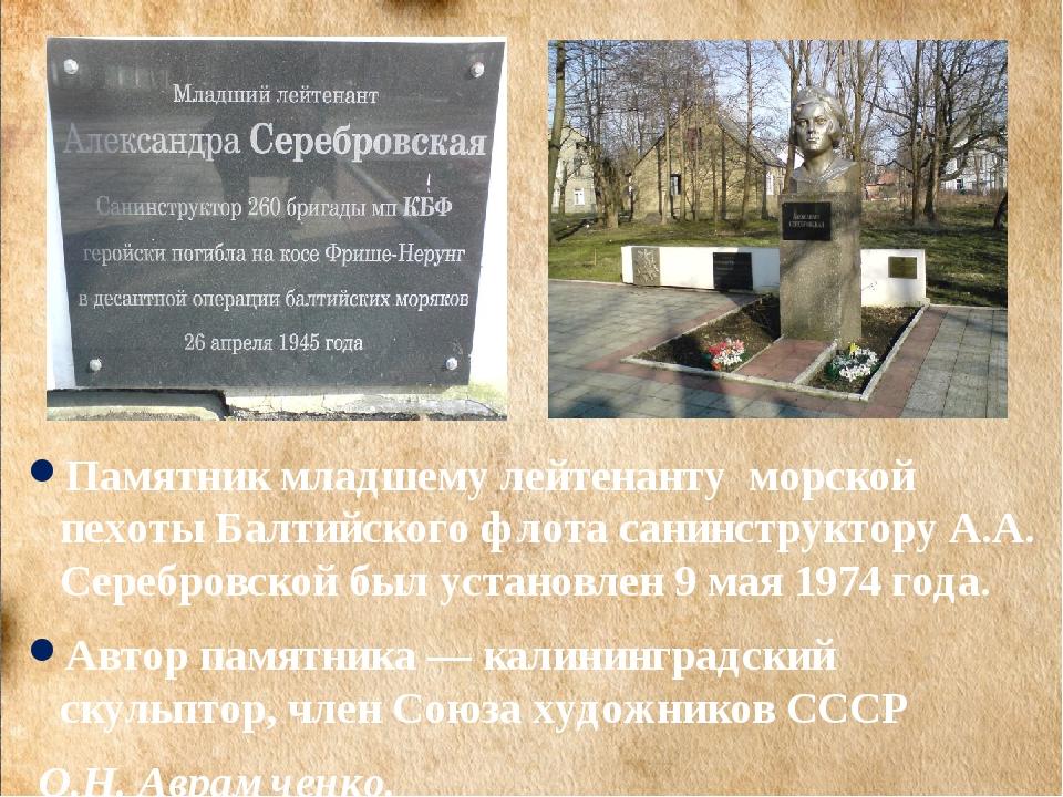 Памятник младшему лейтенанту морской пехоты Балтийского флота санинструктору...