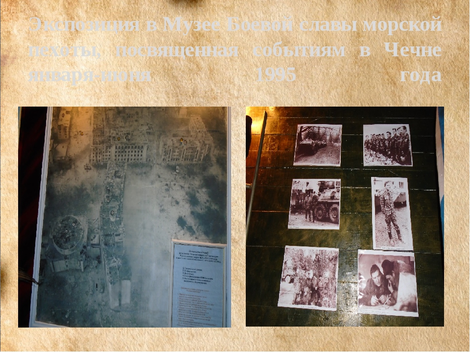 Экспозиция в Музее Боевой славы морской пехоты, посвященная событиям в Чечне...