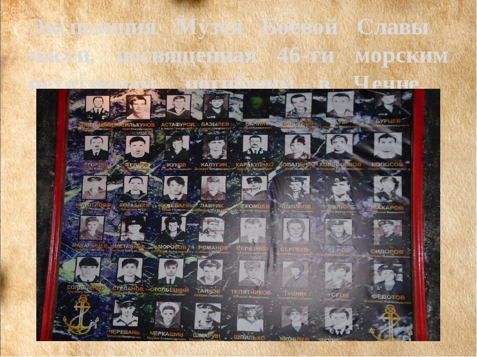 Экспозиция Музея Боевой Славы части, посвященная 46-ти морским пехотинцам, по...