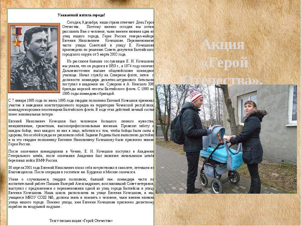 Акция «Герой Отечества», 9 декабря 2015 года ,