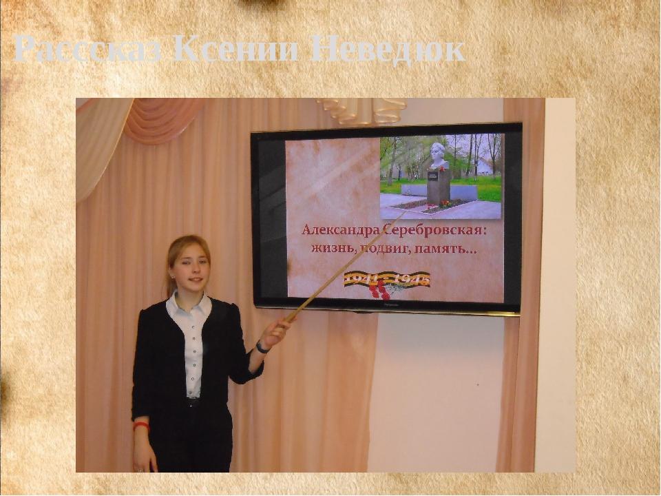 Расссказ Ксении Неведюк