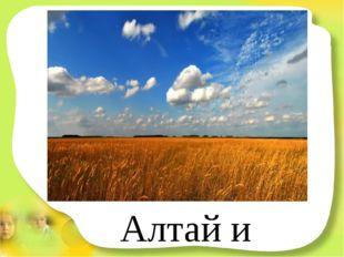 Алтай и Алтын – эти два слова похожи между собой. Алтыном в старину называли